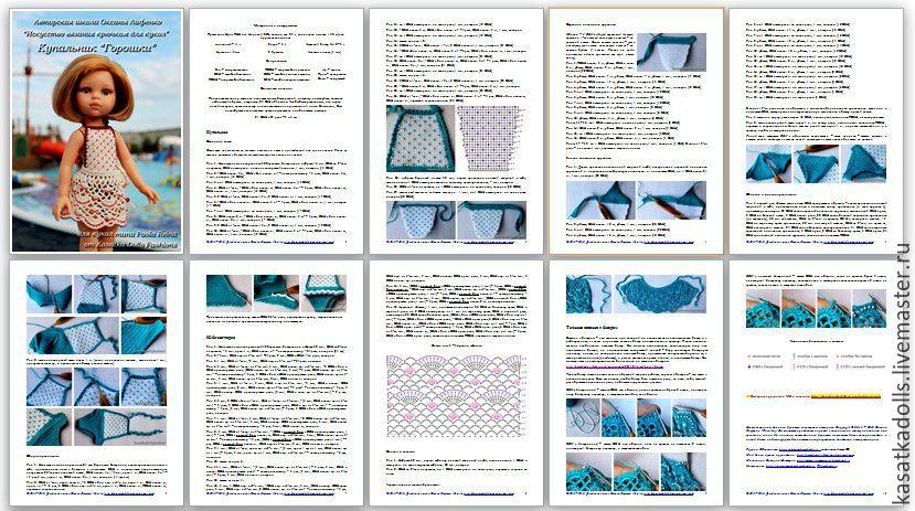 Схемы вязания на куклу паола рейна 110