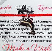 Фен-шуй и эзотерика ручной работы. Ярмарка Мастеров - ручная работа Браслет Желаний Дельфин. Handmade.