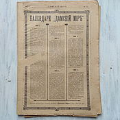 Винтаж handmade. Livemaster - original item Magazine Ladies ` world, № 7-8 1917, with 2 applications. Handmade.
