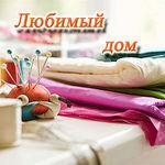 Любимый дом - Ярмарка Мастеров - ручная работа, handmade