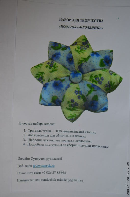 Схема с инстукцией по пошиву