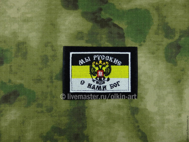 Stripe `Imperial flag - God is With us` Machine embroidery. Beloretskiy stripe. Patch. Chevron. Patch. Embroidery. Chevrons. Patches. Stripe. Buy patch.