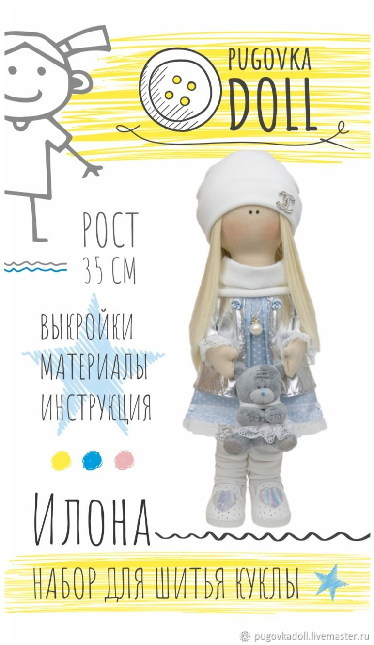 Ilona doll sewing kit, Materials for dolls and toys, Moscow,  Фото №1