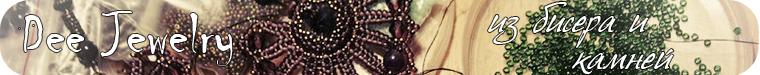 Ярина Яриловец (dee-jewelry)