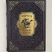Сувениры и подарки handmade. Livemaster - original item The Wisdom of Great Warriors (leather gift Book). Handmade.