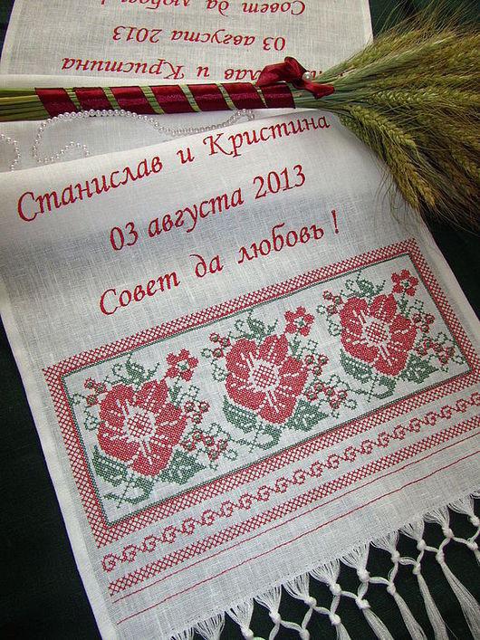 Свадебный рушник\r\nАртикул: 0301\r\nРазмер: 40 x 160 см\r\nЛен 100%,машинная вышивка крестиком, бахрома ручной работы\r\nДополнительная вышивка имен и даты свадьбы + 250 руб.