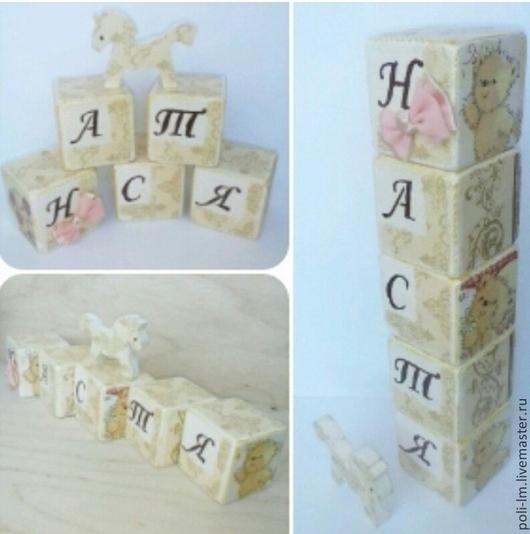 Интерьерные слова ручной работы. Ярмарка Мастеров - ручная работа. Купить Именные кубики. Handmade. Кубики, кубики деревянные