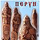 Славянский Бог Перун. авторы:  Казьмин  Алексей, Казьмина Юлия.