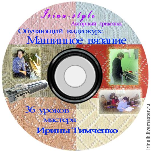 Уроки по машинному вязанию, полный курс обучения,машинное вязание, уроки от Ирины Тимченко