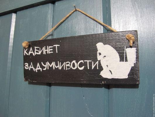 Ванная комната ручной работы. Ярмарка Мастеров - ручная работа. Купить Табличка для туалета. Handmade. Комбинированный, табличка из дерева