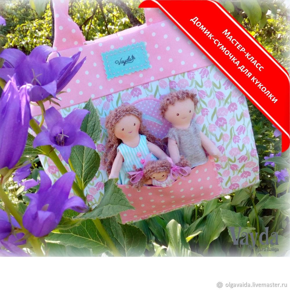 Мастер-класс кукольный домик-сумочка, Мягкие игрушки, Гатчина,  Фото №1