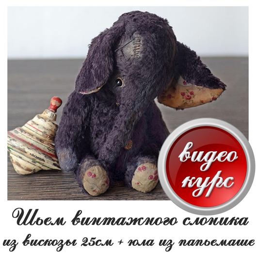 В этом видео курсе два курса- один по состаренному слонику из вискозы, второй, по изготовлению юлы из папье маше.