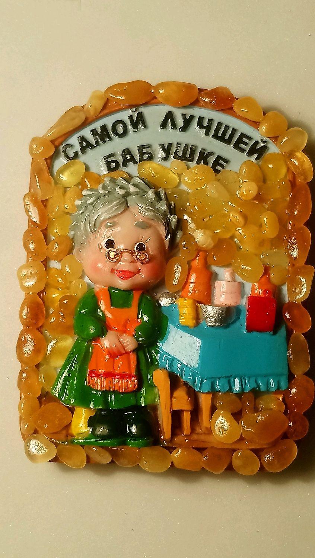 """Магнит на холодильник""""Самой лучшей бабушке"""" оклееный янтарем, Магниты, Калининград,  Фото №1"""