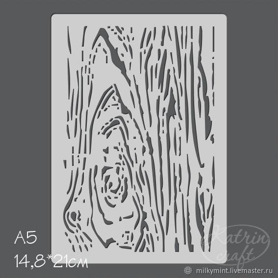 Трафарет Деревянная фактура, Инструменты для скрапбукинга, Москва,  Фото №1