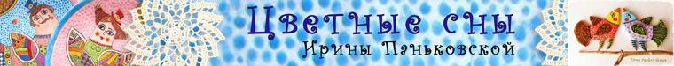 """""""Цветные сны""""   Ирины Паньковской"""