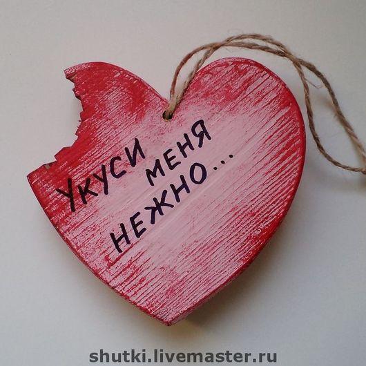 """Это деревянное сердце - сувенир станет оригинальным подарком для любимого человека и подскажет ему о Вашем """"тайном желании""""... Сделайте этот подарок на день Валентина."""