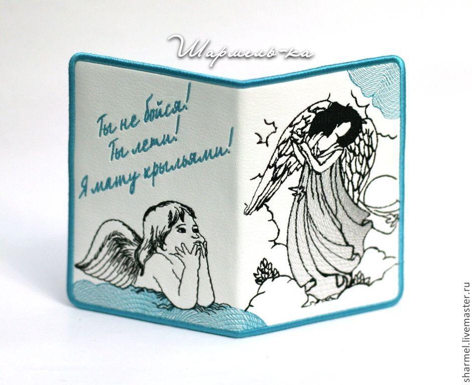 Вышитая обложка на паспорт  `Ты не бойся! Ты лети!`. Полезные вещицы от Шармель-ки.