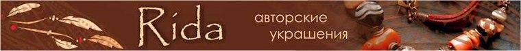 Бусики от Риды))