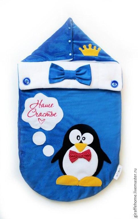 """Для новорожденных, ручной работы. Ярмарка Мастеров - ручная работа. Купить Конверт для новорожденного """"Пингвин"""". Handmade. Синий"""