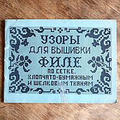 Материалы для творчества handmade. Livemaster - original item Patterns for embroidery fillet on the Koryakin grid 1959. Handmade.
