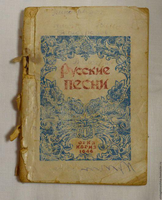 """Винтажные книги, журналы. Ярмарка Мастеров - ручная работа. Купить Сборник """" Русские песни """" 1946 г. Handmade."""