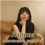 Карина - Ярмарка Мастеров - ручная работа, handmade