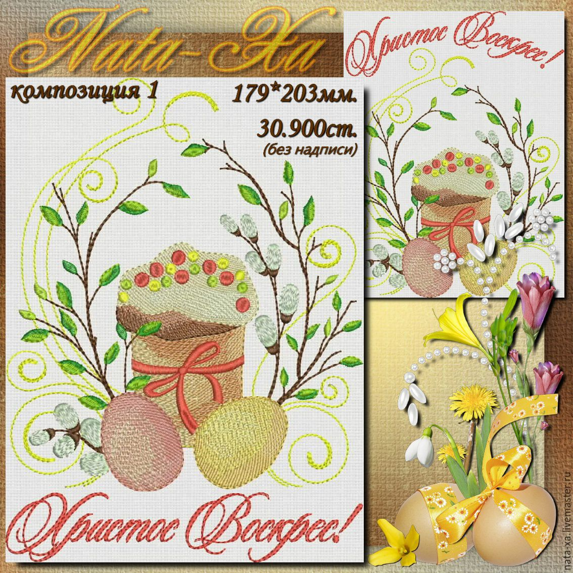 EASTER. composition №1, Patterns for embroidery, Solikamsk,  Фото №1