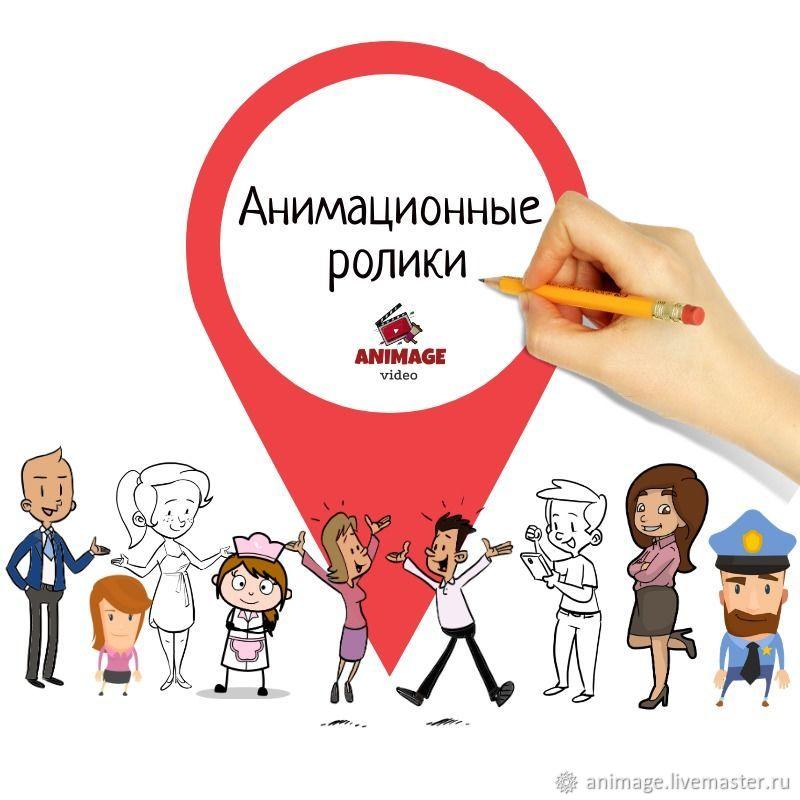 Рисованный рекламный мультфильм (дудлвидео) или 2D видео, Видео, Светлогорск,  Фото №1