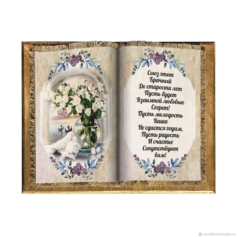 Свадебные голуби, Подарки, Дзержинский,  Фото №1