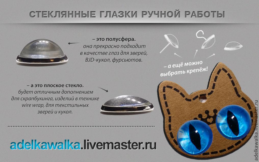 глазки для вязаных игрушек купить в интернет магазине на ярмарке