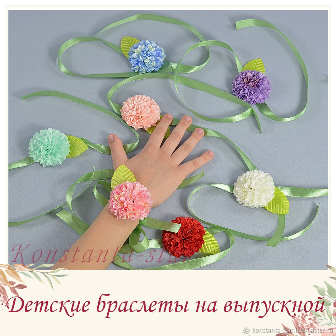 Браслеты на выпускной в детский сад с гвоздичками, Браслеты, Москва,  Фото №1