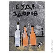 Открытки ручной работы. Ярмарка Мастеров - ручная работа Открытка «Бутылки» с конвертом. Handmade.