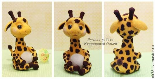 Интерьерная игрушка Жирафик Жора. Солнечный малыш. Мечтает найти уютный уголок в Вашем доме . Изготовлен  в технике сухого валяния.