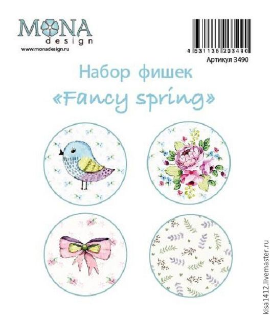 Артикул 3490 - Набор Fancy Spring