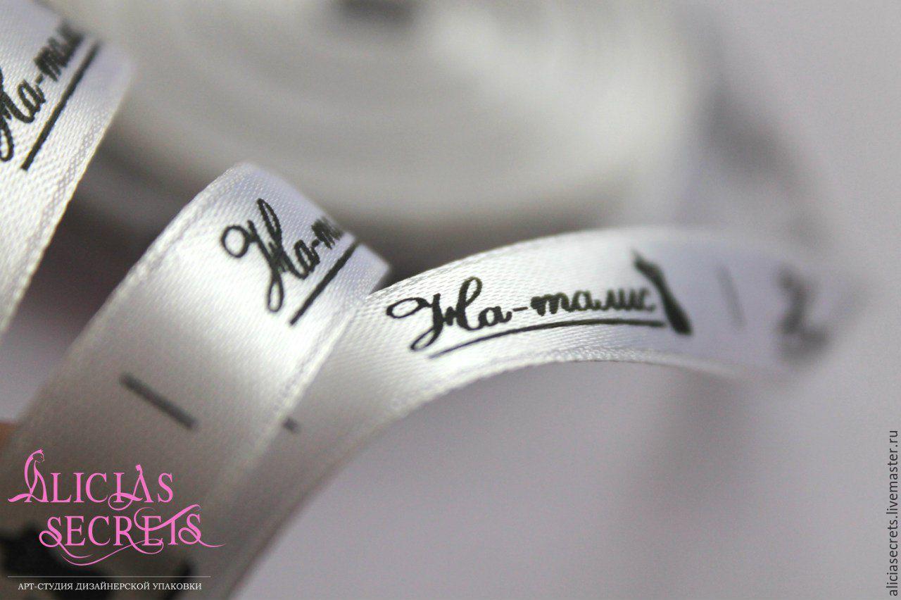 Satin ribbon with skein logo, Labels, Kirov,  Фото №1