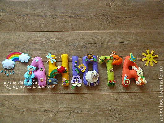 Детская ручной работы. Ярмарка Мастеров - ручная работа. Купить Именная гирлянда из фетра. Handmade. Комбинированный, зонирование, фетр корейский