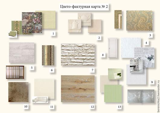 Проект эконом класса. Квартира в сталинском доме. Фактурная карта.