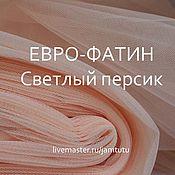 Материалы для творчества ручной работы. Ярмарка Мастеров - ручная работа Фатин евро (мягкий фатин), 3м ширина. Handmade.