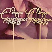 Материалы для творчества ручной работы. Ярмарка Мастеров - ручная работа Топпер, надпись на палочке. Handmade.
