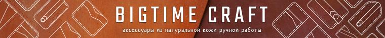 Влад Салтыков. Аксессуары из кожи. (bigtimecraft)