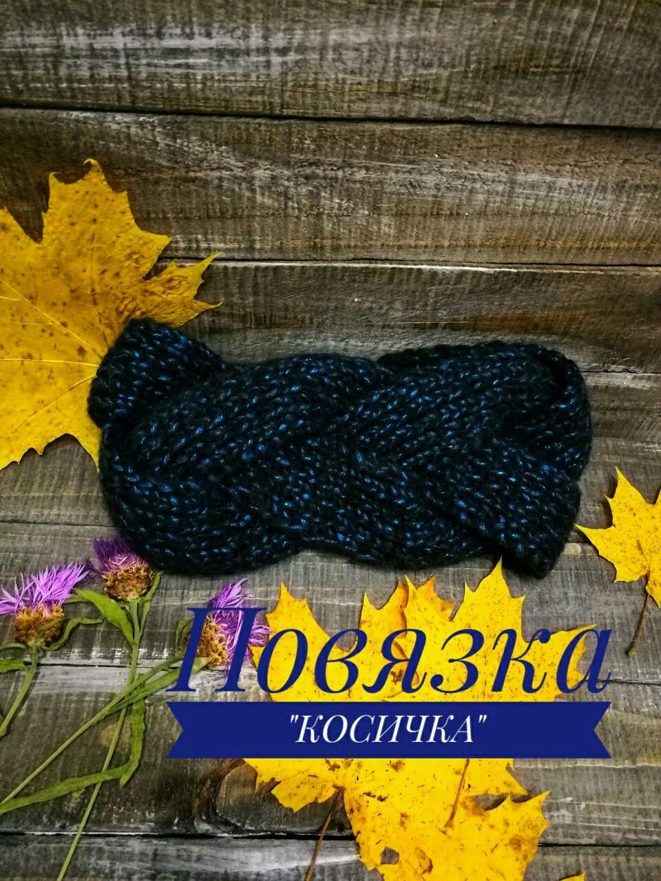 Вязанная повязка, Повязки, Витебск,  Фото №1