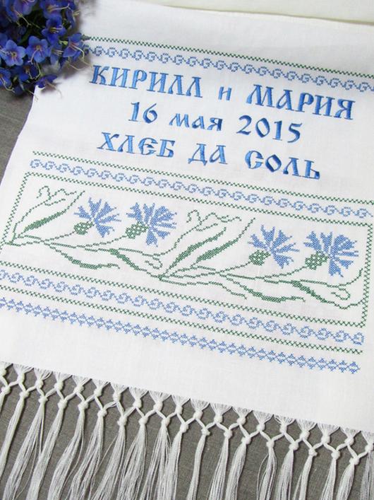 Свадебный рушник `Голубой василёк`. Размер: 40 x 180 см. Дополнительная вышивка имен и даты свадьбы + 250 руб. к указанной стоимости.