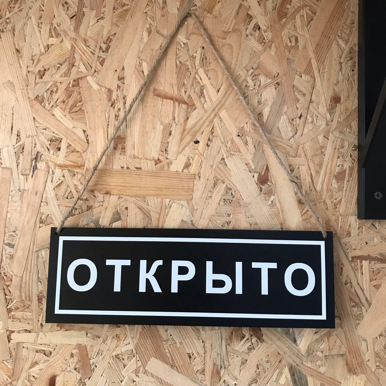 Табличка на дверь Открыто Закрыто, Вывески, Москва, Фото №1