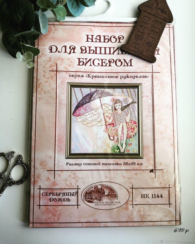 Набор для вышивания Nova Sloboda НК1144 Серебрянный дождь, Схемы для вышивки, Тула,  Фото №1