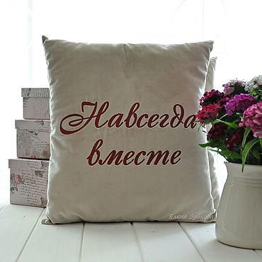 """Для дома и интерьера ручной работы. Ярмарка Мастеров - ручная работа Подарочная подушка """"Навсегда вместе"""". Handmade."""