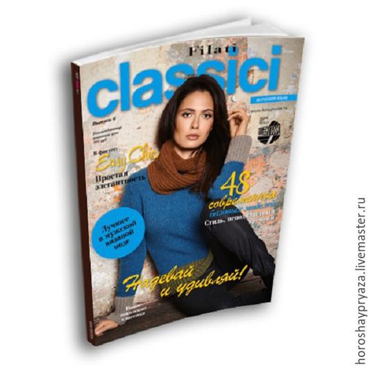 Журнал Filati Classici, выпуск №6.
