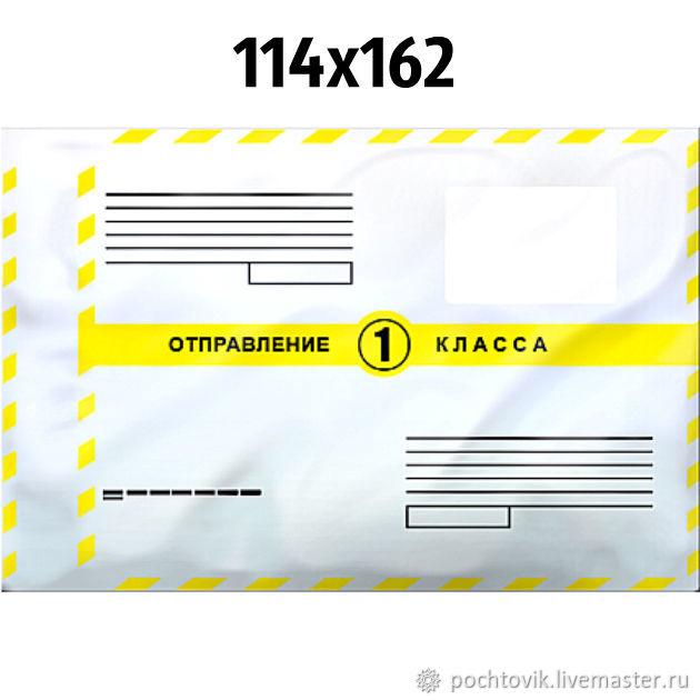 Почтовый пакет 1 класса 114х162 мм, Пакеты, Санкт-Петербург, Фото №1