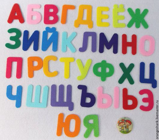 Другие виды рукоделия ручной работы. Ярмарка Мастеров - ручная работа. Купить Буквы из жёсткого фетра 4 см. Handmade.