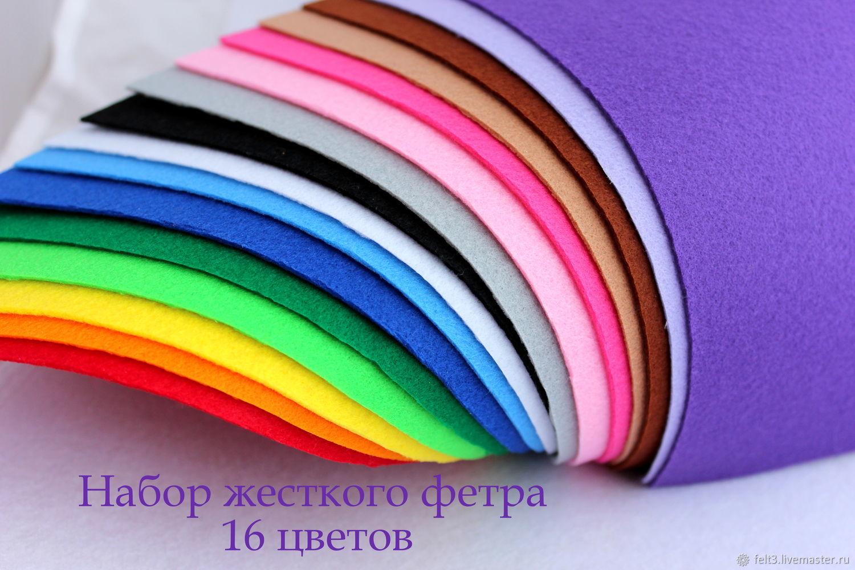 Набор жесткого корейского фетра . 16 цветов, Материалы для кукол и игрушек, Рязань, Фото №1