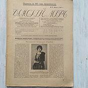 Винтаж handmade. Livemaster - original item Magazine Ladies ` world, № 3 1917, with the application. Handmade.